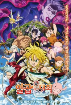 The Seven Deadly Sins the Movie Prisoners of the Sky - ดูหนังออนไลน